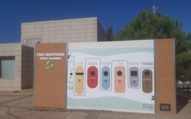 Δήμος Παλλήνης: Η έξυπνη «Γωνιά Ανακύκλωσης» στο πλαίσιο του προγράμματος Followgreen