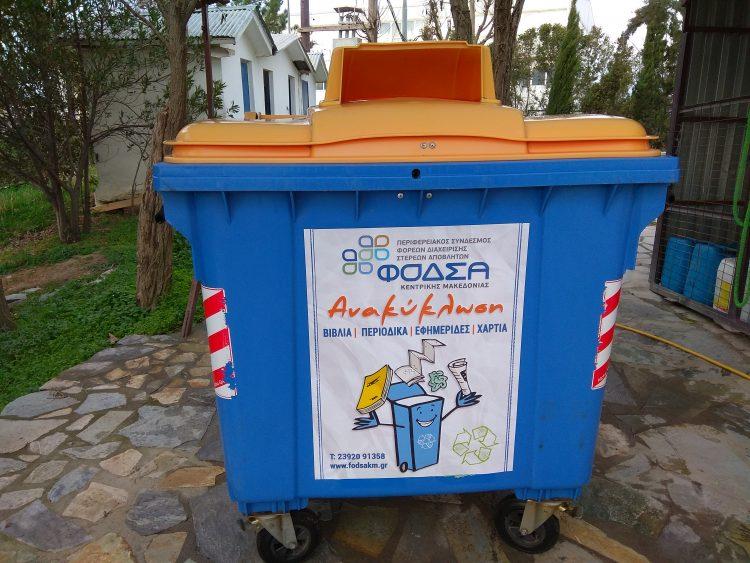 Πρόγραμμα ανακύκλωσης χαρτιού στους δήμους Θερμαϊκού, Καλαμαριάς και Πυλαίας – Χορτιάτη