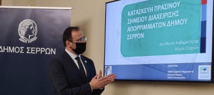 Στο Δήμο Σερρών η 1η χρηματοδότηση για Πράσινο Σημείο στην ΠΚΜ
