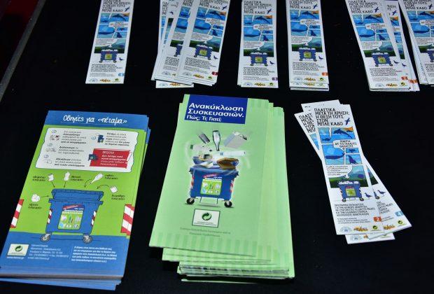 Δήμος Νέας Προποντίδας: Ημερίδα ενημέρωσης για τον μπλε κάδο ανακύκλωσης