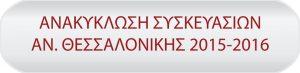 boton2_anakyklosi-06