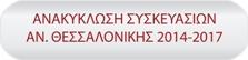 boton_anakyklosi