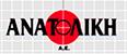 logo-anatolikis-50