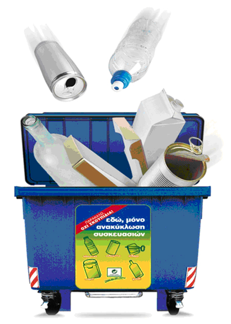 Xαμηλό το ποσοστό ανάκτησης και ανακύκλωσης απορριμμάτων στην Ελλάδα.