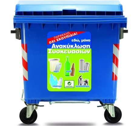 Ανακύκλωση 442.000 τόνων συσκευασιών το 2013 και περιορισμός 560.000 τόνων CO2