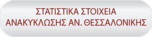botton_anakyklosi-052