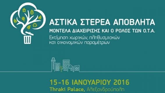 Συνέδριο για τα Αστικά Στερεά Απόβλητα