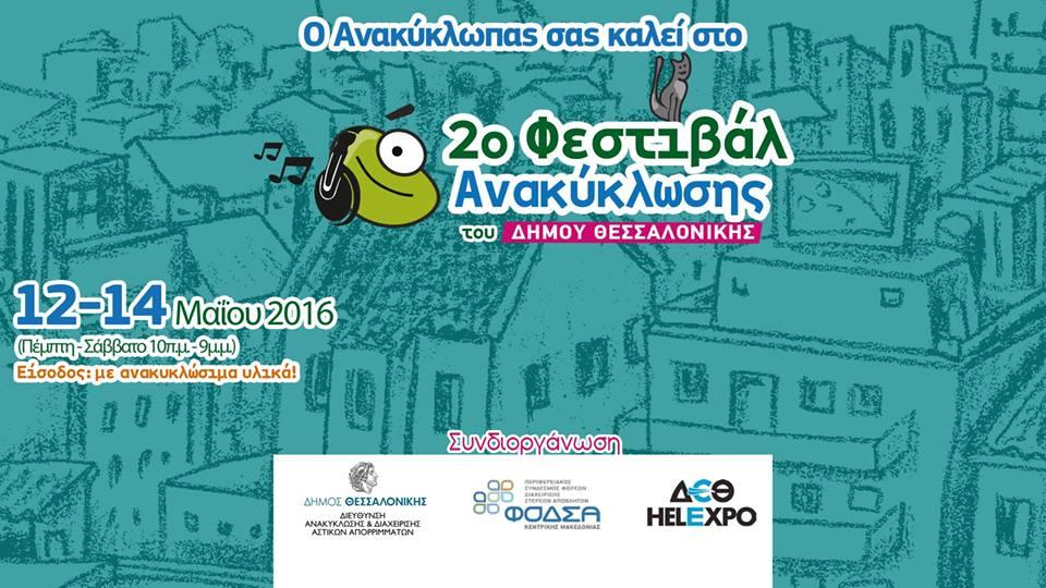 2ο Φεστιβάλ Ανακύκλωσης Δήμου Θεσσαλονίκης 12-14 Μαϊου 2016