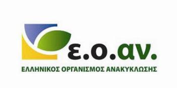 Εκδόθηκε η ΚΥΑ για τη μείωση της κατανάλωσης της πλαστικής σακούλας (ΦΕΚ 2812/10-8-2017)