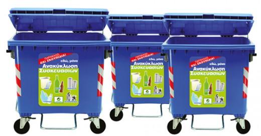 Στους 9388 τόνους ανέρχονται οι Συσκευασίες που συλλέχθηκαν το οκτάμηνο από Ιανουάριο έως τον Αύγουστο του 2020, από τους Δήμους της Ανατολικής Θεσσαλονίκης