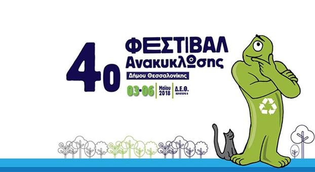 4ο Φεστιβάλ Ανακύκλωσης Δήμου Θεσσαλονίκης
