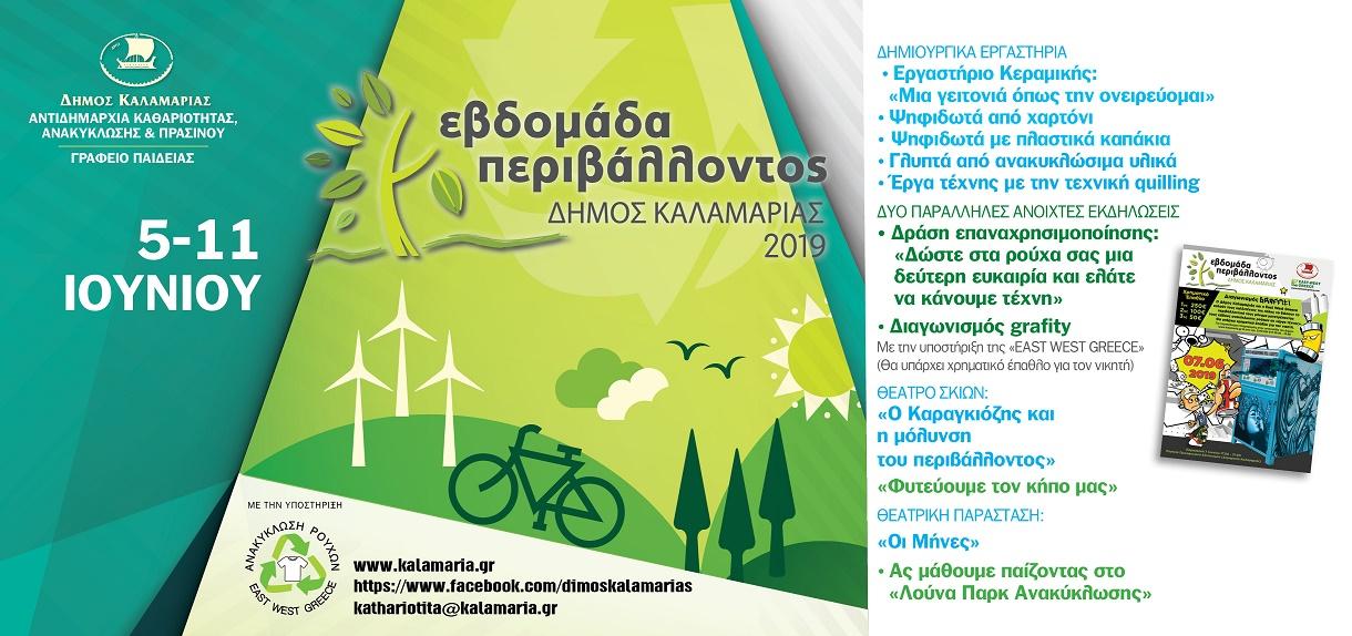 Εβδομάδα Περιβάλλοντος 2019