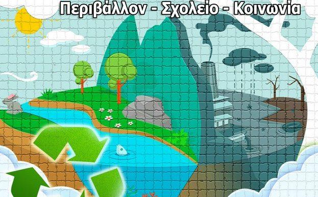Διαδραστικό Περιβαλλοντικό Συνέδριο από το Δίκτυο «Σχολείο ανοιχτό στην Κοινωνία»
