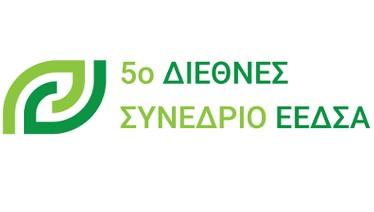 5ο Διεθνές Συνέδριο της Ελληνικής Εταιρείας Διαχείρισης Στερεών Αποβλήτων