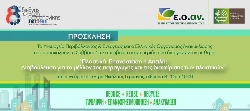 Ημερίδα με θέμα: Πλαστικά: Επανάσταση ή Απειλή; Διαβούλευση για το μέλλον της παραγωγής και της διαχείρισης των πλαστικών