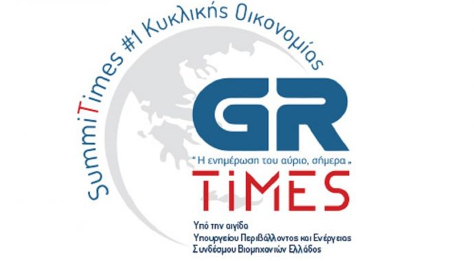 SUMMIT του GR TIMES για την Κυκλική Οικονομία