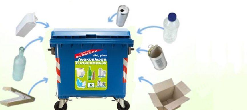 Προσωρινή διακοπή λειτουργίας του Κέντρου Διαλογής Ανακυκλώσιμων Υλικών Θέρμης