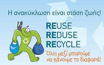"Hμερίδα με θέμα ""Ειδικά Ρεύματα Ανακύκλωσης"""